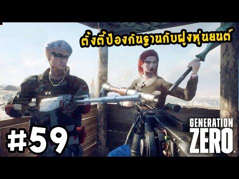 Generation Zero (multiplayer)[Thai] #59 ภารกิจป้องกันบ้าน