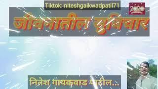 Happy New year 2020 जीवनातील सुविचार good thoughts of life Marathi Quotes