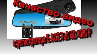 E-ACE Full HD 1080 P качество записи с регистратора.