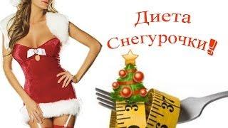 Ваша диета на праздники! Или как не набрать новые килограммы на Новый Год!!!