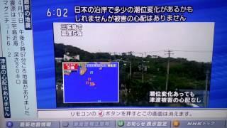 2013/4/17 三宅島地震5強 NHK LIVE中継