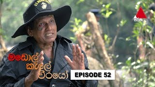 මඩොල් කැලේ වීරයෝ | Madol Kele Weerayo | Episode - 52 | Sirasa TV Thumbnail