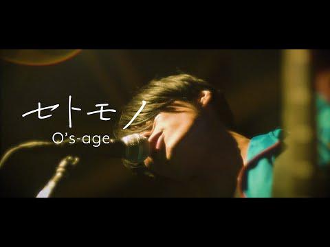 osage「セトモノ」MV