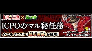 銭形警部の 【EXステージ】 Gold Egg Drop: Lupin III (ルパン三世) - N...
