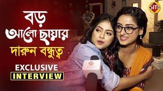 বড় আলো ছায়ার দারুন বন্ধুত্ব   Exclusive Interview   Alo Chhaya   Debadrita   Oindrila