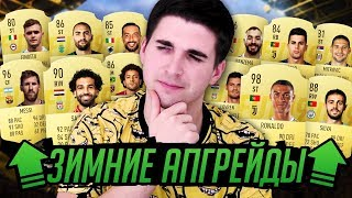 ЗИМНИЕ АПГРЕЙДЫ ФИФА 19