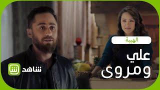 حب من أول نظرة بين علي ومروى #الهيبة #الهيبة_الحصاد #رتبنالك_رمضان
