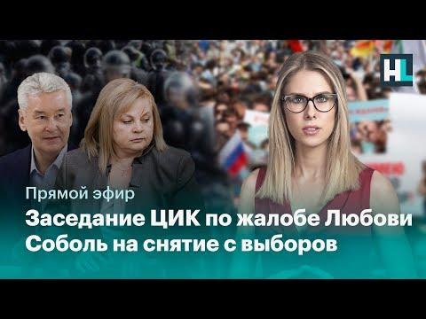 Прямой эфир. Заседание рабочей группы ЦИК по жалобе Любови Соболь на незаконное снятие с выборов