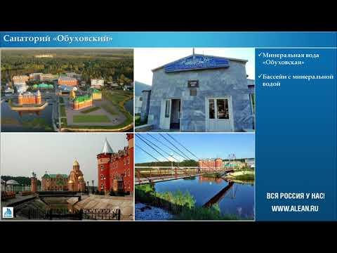 Урал и Сибирь. Санаторно-курортное лечение