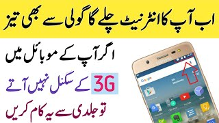 How To Bost 3g And 4g Signals In Android 2018 || By Rana DAni