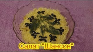 Салат Шансон  салаты на праздничный стол быстро вкусно