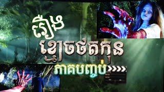 Movies Khmer Khmaoch That Kon. End