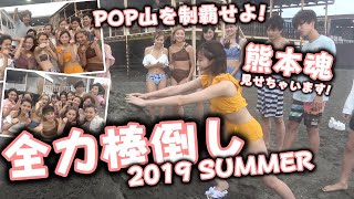 Baixar 【海バトル】モデルが全力棒倒しにチャレンジ!POP山を制覇するのは誰だ!?【Popteen】