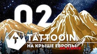 Смотреть Фильм   Tattooin на крыше Европы   Часть 2  Эльбрус   Ограничение 16+