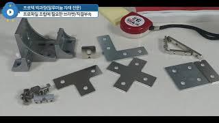 알루미늄 프로파일(Aluminium profile) 조…