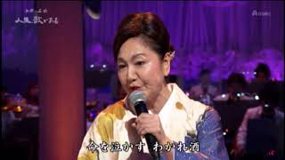 三沢あけみ - わかれ酒