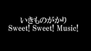いきものがかり/Sweet! Sweet! Music! TBS金曜ドラマ「私 結婚できない...