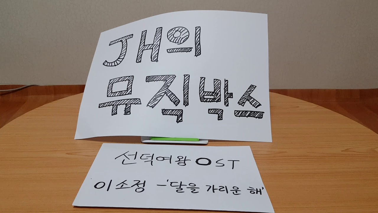 [JH의 뮤직박스] 선덕여왕OST / 이소정 - '달을 가리운 해'
