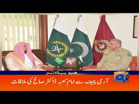 Geo Headlines - 07 PM - 12 March 2018