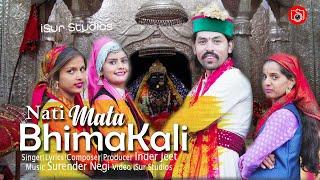 Latest Nati 2018 | Mata Bhimakali | Inder Jeet | Official Video | Surender Negi | iSur Studios