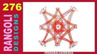 Easy Dhanurmasam | Geethalu | Lines Rangoli | Muggulu | Kolam Design - 276