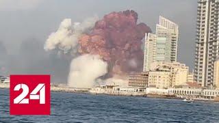 Иосиф Линдер: по взрыву в Бейруте отрабатывается сразу несколько версий - Россия 24