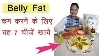 कमर पतली करनी हैं तो यह 7 चीजें खाये! Belly Fat Foods – By Seema