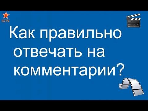 КАК ПРАВИЛЬНО ОТВЕЧАТЬ НА КОММЕНТАРИИ #Новичкам