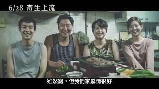 【寄生上流】Parasite 幕後花絮-角色篇 ~ 06/28 全台上映