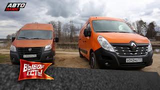 Выбор есть! ГАЗель NEXT ЦМФ против  Renault Master
