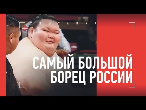 САМЫЙ БОЛЬШОЙ БОРЕЦ РОССИИ / Ломал людей массой, похудел на 100 кг, дружит с Емельяненко