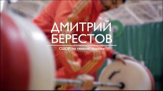Дмитрий Берестов. СШОР по тяжелой атлетике