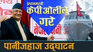 KP Oli ले गरे पानीजहाजको कार्यालय उद्घाटन || Intro Nepal