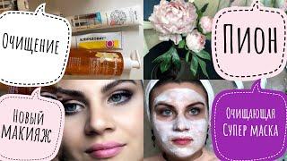 Очищение кожи крутой макияж глаз полное очищение лица перед сном уход за лицом бьюти Алина Тесаева