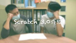 Publication Date: 2020-12-30 | Video Title: 福德學校 電腦科 Scratch3.0 介紹