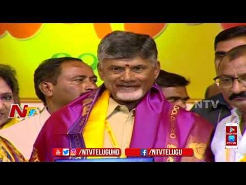 AP CM Chandrababu Entry at Telangana TDP Mahanadu @ Nampally Exhibition Ground Hyderabad    NTV