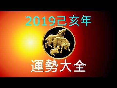 2019年己亥年運勢大合集:肖羊者