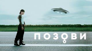 Артем Пивоваров - Позови (Music audio)