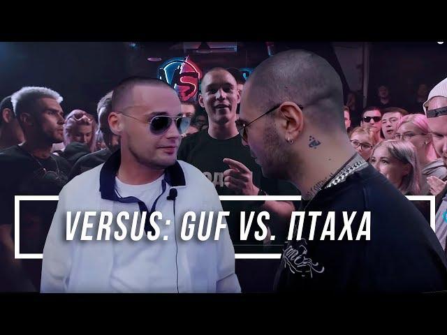 VERSUS: GUF VS. ПТАХА, OXXXYMIRON, СКРИПТОНИТ, PHARAOH #vsrap