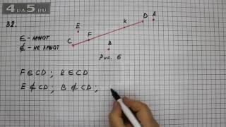 Упражнение 32. Математика 5 класс Виленкин Н.Я.