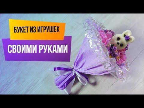 Букет из игрушек своими руками. Мастер-класс: как сделать букет из игрушек   Sima-land.ru