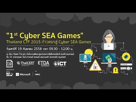 "ETDA Open Forum Episode #30 ""1st Cyber SEA Games: Thailand CTF 2015 ก้าวแรกสู่ Cyber SEA Games"""