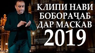 Клипи нави Боборачаб дар шахри Москва 2019