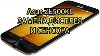 Asus ZE500Kl Замена Модуля Дисплея и Сенсора / Asus ZE 500 KL LCD Touchscren Replacement