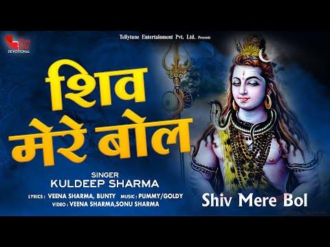 Shiv Mere Bol - Kuldeep Sharma - Jai Bala Music - Shiv Bhajans & Songs