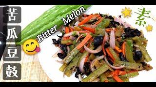Stir Fry Bitter Melon 苦瓜豆鼓  素食一定要收藏~ Bitter Melon / Bittergourd Recipe  苦瓜 / 凉瓜的做法