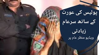 News Headlines Police Attacked Women and People