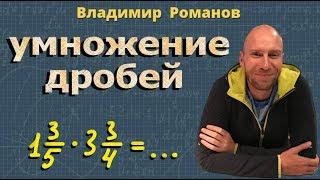 УМНОЖЕНИЕ ДРОБЕЙ математика 6 класс РЕШЕНИЕ ПРИМЕРОВ