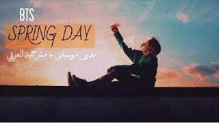 BTS || SPRING DAY (بدون موسيقى + مترجمة للعربي )