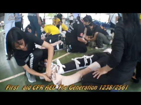 First aid CPR AED The Generation 1238 การอบรมหลักสูตร ปฐมพยาบาลเบื้องต้นขั้น กู้ชีพฟื้นคืนชีพ